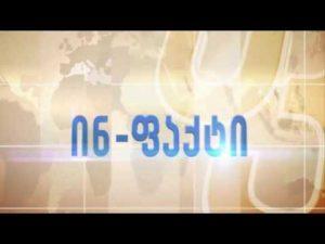 -ფაქტი-31052016