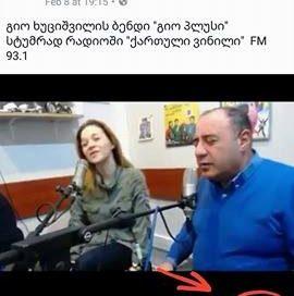 """""""გიო პლუსი""""   """"100 000 – იანთა კლუბში"""" გაწევრიანდა"""